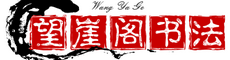杭州书法高考培训班_杭州最靠谱的书法培训班_杭州望崖阁书法工作室
