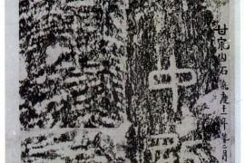 广陵中殿石题记