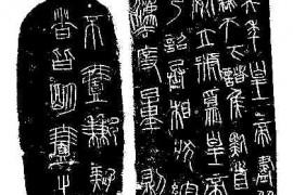 秦诏版权量铭文
