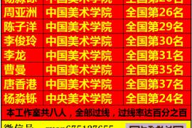 杭州望崖阁书法工作室2015-2016届学生美考成绩