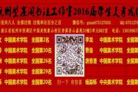 杭州望崖阁书法高考培训班2017-2018届年招生简章