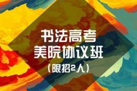 望崖阁书法篆刻突击强化班