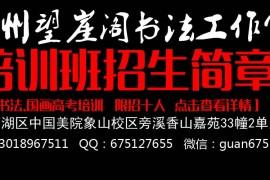 杭州望崖阁书法高考培训班2018-2019届年招生简章