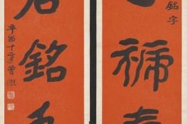 曾熙《楷书汉正衡石五言联》台北故宫博物院藏