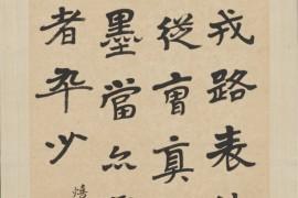 曾熙《楷书论书轴》台北故宫博物院藏
