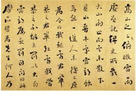 刘墉《杂书册》选 朵云轩藏
