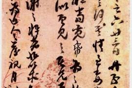 包世臣《致熙载札》纸本行书 日本私人藏