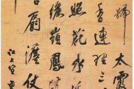 笪重光《行书七律诗轴》纸本行书 安徽省博物馆藏