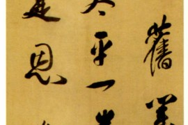笪重光《自作七言诗轴》绢本行书 南京博物院藏