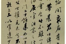"""姜宸英《柳玭""""柳氏叙训""""一则》南京博物院藏"""