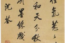 沈荃《行书仿米诗轴》 浙江省博物馆藏