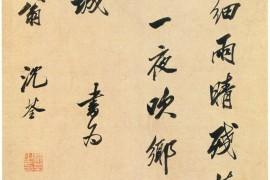 沈荃《行书唐武元衡春兴诗轴》上海朵云轩藏