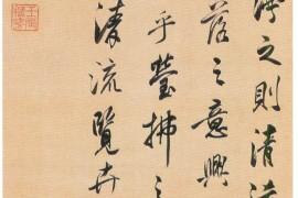 沈荃《行书兰亭后序轴》绫本行书 山西省博物馆藏