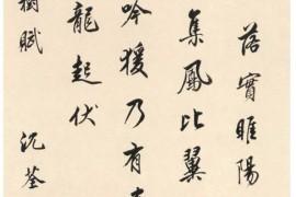 沈荃《临褚遂良枯树赋轴》河北省博物馆藏