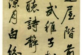 """汪士鋐《杜甫""""陪郑广文游何将军山林""""其九》 南京博物院藏"""
