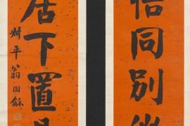 翁同龢《楷书守独辞高八言联》纸本楷书 台北故宫博物院藏