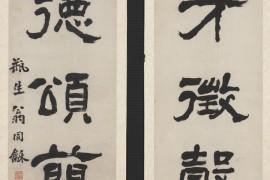 翁同龢《隶书良才世德五言联》台北故宫博物院藏