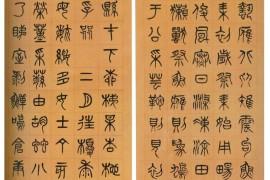杨沂孙《篆书夏小正八条屏》 安徽省博物馆藏