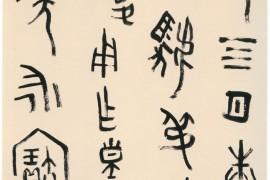 赵之琛《篆书摹古轴》纸本篆书 南京博物院藏