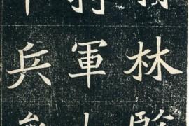 北魏《元珽妻穆玉容墓志》