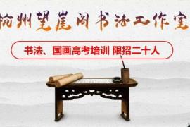杭州书法高考培训班招生简章【望崖阁2021年-2022届】