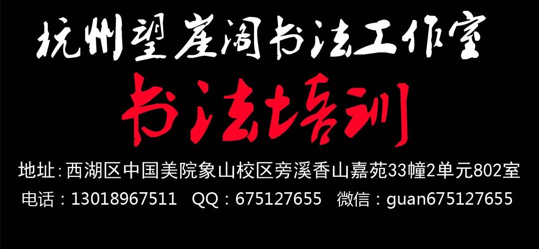 杭州望崖阁书法高考培训班2016-2017年(届)招生简章